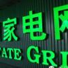 中国电科院主导的IEC首个特高压交流国际标准发布