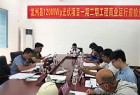 龙州光伏发电项目通过商运前质量监督检查