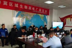 鲁冀区域生物质发电行业燃料座谈会在平原成功召开