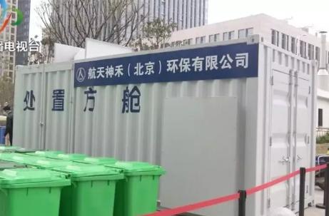 柴油发电!航天移动式医废处置方舱在武汉启用