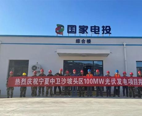 福建公司最大单体容量光伏项目并网发电